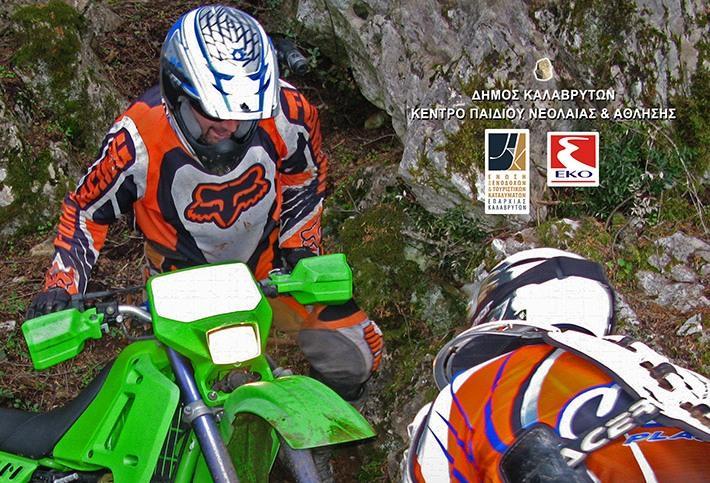 ΦΙΛΙΚΟ ENDURO ΚΑΛΑΒΡΥΤΩΝ - Enduro με άρωμα Παγκοσμίου + Trail Ride στα Καλάβρυτα!