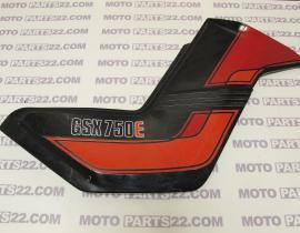 SUZUKI GSX 750 E,ES,EF GR72 1983-1987 ΔΕΞΙ ΚΑΠΑΚΙ ΣΕΛΑΣ ΠΛΑΙΣΙΟΥ
